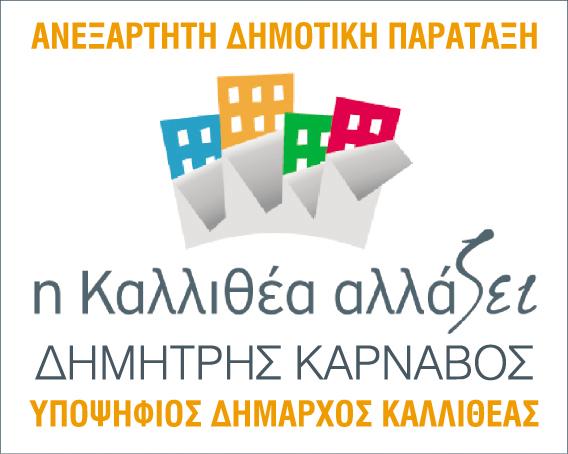 logo_katheto_2014_out