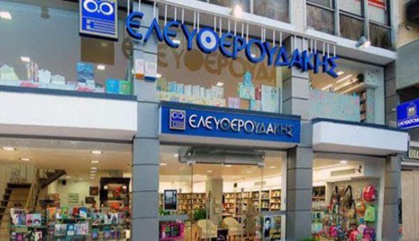 eleftheroydakis