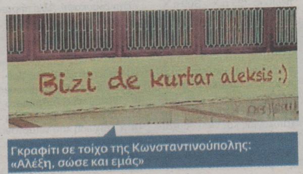 tsipras_grafiti