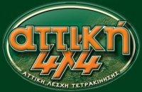 attiki
