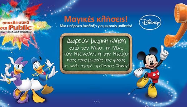 magikes_kliseis_-_copy