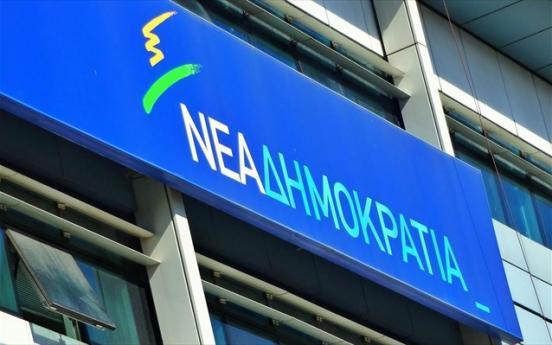 nea_dimokratia_ktirio_-_logotypo