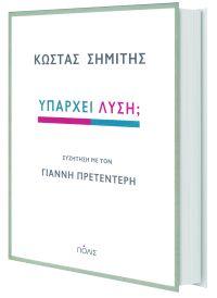 book_shmiths