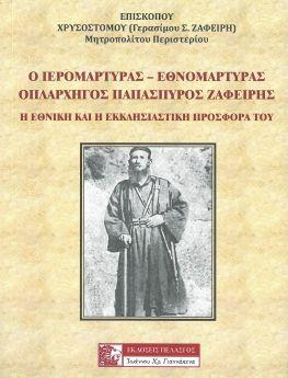hremologio-katw