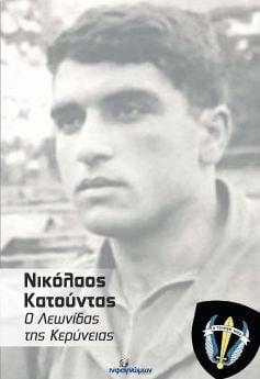 nikolaos_katountas_exof_teliko_front