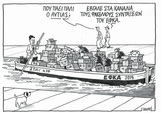 efka_sta_kanalia_a