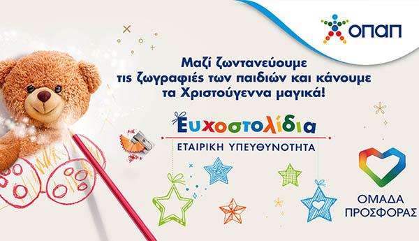eyhostolidia