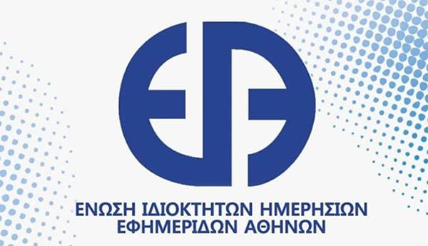 enosi-idioktiton-imerision-efimeridon-athinon-eiiea-1068x672